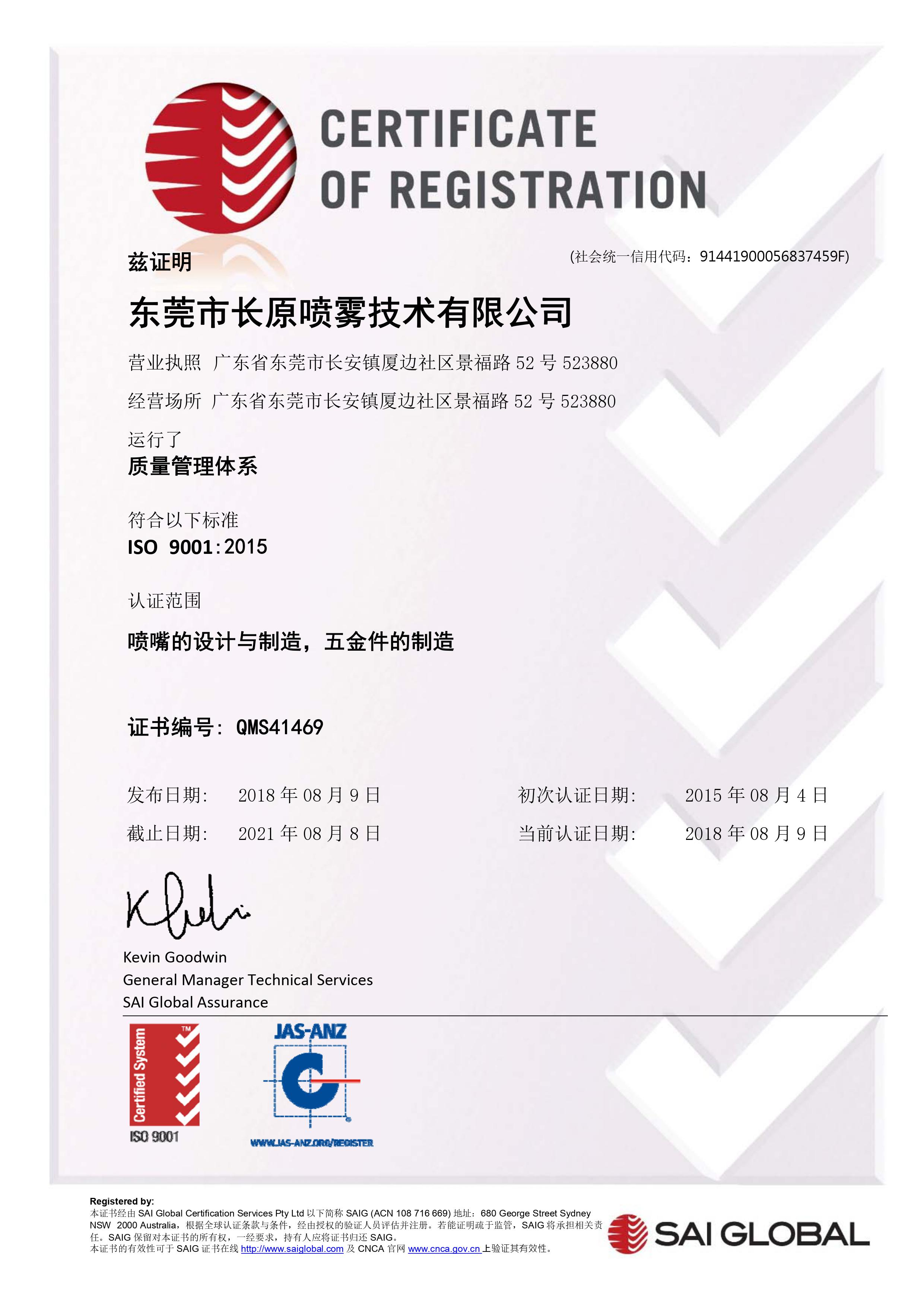 ISO9001質量體系